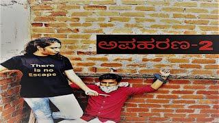 APAHARANA | Part-2 | Kidnap | Suspense Thriller | HD Kannada short film with subtitles