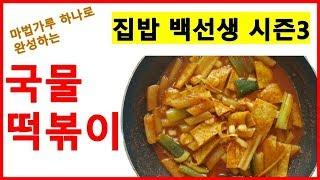 집밥 백선생3 - 국물떡볶이(마법가루 하나면 끝!)