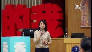Publication Date: 2017-11-06 | Video Title: 『2028的我』主講嘉賓陳嘉欣小姐(TVB新聞部助理採訪主任