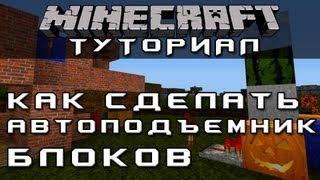Как сделать автоподъемник блоков [Уроки по Minecraft]