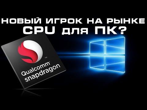 Qualcomm - разработчик CPU для Windows ПК?
