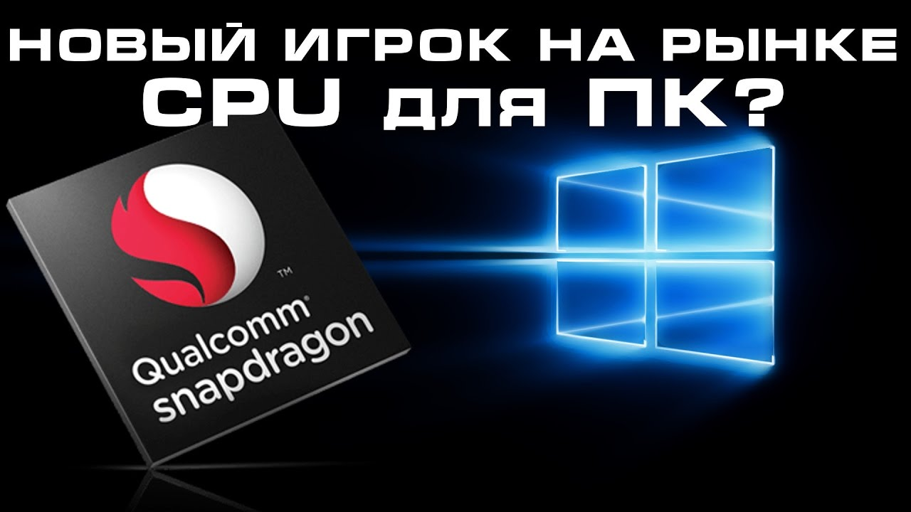 Qualcomm — разработчик CPU для Windows ПК?