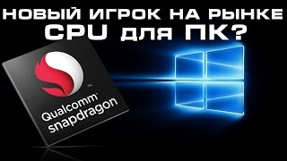 Qualcomm - разработчик CPU для Windows ПК?