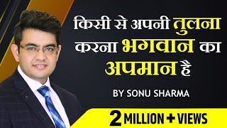 किसी से अपनी तुलना करना भगवान का अपमान हैं ! Latest Series on Sales ! Sonu Sharma