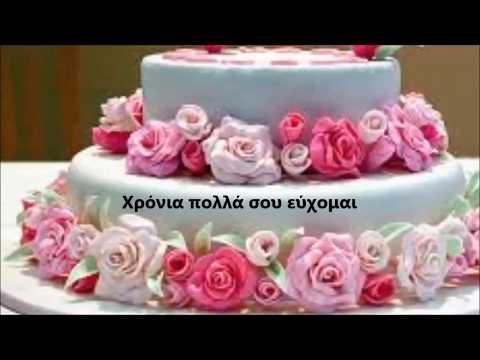 Χρόνια Πολλά για την γιορτή σου!(video)