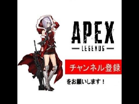 【Apex Legends】参加型でちゃんぽん食べたいIEMONのバトロワ記 〔初見・コメント・参加 歓迎!〕