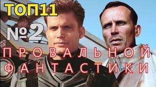 ИНТЕРЕСНЫЙ ТОП - Топ 11 2 Отличных Фантастических Фильмов, которые Провалились в Прокате