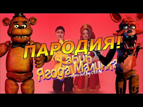ХАБИБ - Ягода малинка! Пародия и песня про Фнаф! Клип про Fnaf!