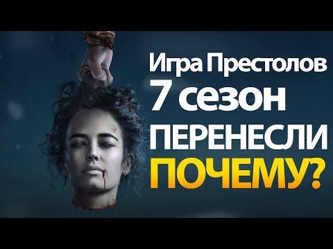 Игра престолов 7 сезон перенесли. В чем причина