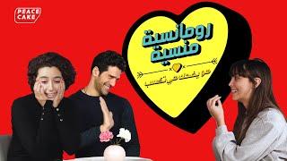 رومانسية منسية ٢ - حلقة الفلانتين - أحمد مجدي مع سارة عبدالرحمن و مريم الخشت