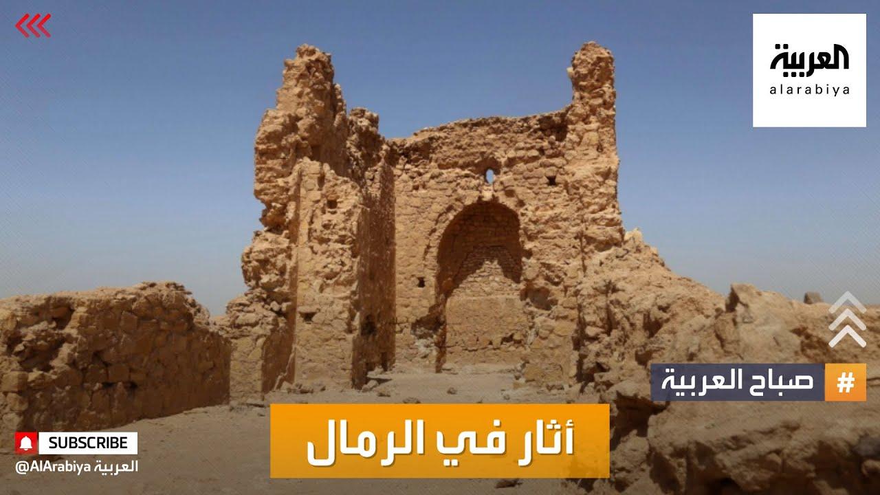 صباح العربية | آثار عراقية تغرق في الرمال