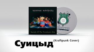 Влажные Ватрушки Суицыд Kraftpunk Cover