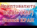 RIPPLE  2018 - ЖЫРНЫЙ КРАН ПО ЗБОРУ ВАЛЮТЫ