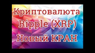 Gambar cover RIPPLE  2018 - ЖЫРНЫЙ КРАН ПО ЗБОРУ ВАЛЮТЫ
