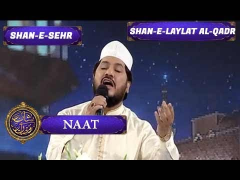 Hum Madine Se Allah by Zulfiqar Ali Naat Sharif  - 22nd June 2017