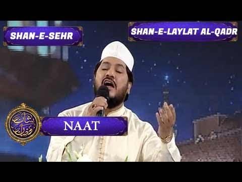 Hum Madine Se Allah by Zulfiqar Ali Naat Sharif  - 22nd June 2017