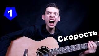 Скоростная игра на гитаре | Одержимость #1