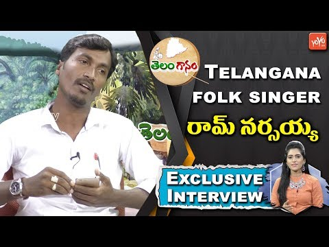 Telangana Folk Singer Ram Narsaiah Exclusive Interview | Telugu Folk Songs | Telanganam | YOYO TV