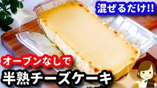【オーブンなし!混ぜるだけ!】とろける極上の口溶けの『半熟チーズケーキ』の作り方No-oven half-boiled cheesecake