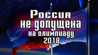 Вот почему Россию отстранили от Олимпиады-2018
