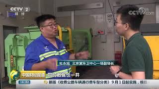 [中国财经报道]新闻链接:垃圾分类逐步形成全链条式闭环系统  CCTV财经