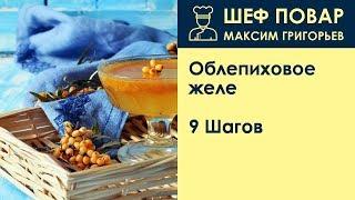 Облепиховое желе . Рецепт от шеф повара Максима Григорьева