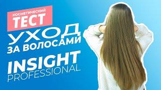Как ухаживать за поврежденными волосами I ТЕСТ I Insight Professional l63pokupki ru