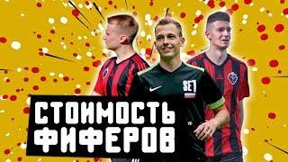 СКОЛЬКО СТОЯТ ИГРОКИ ФК «АМКАЛ»  Ставр Женя Форзорезор