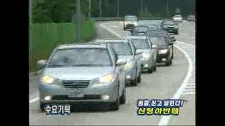 Hyundai Avante (Elantra) 2007 test driving news (korea)