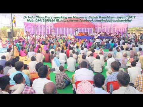 Motivational Audio of Dr Indu Choudhary speaking on Manyavar Saheb Kanshiram Jayanti 2017