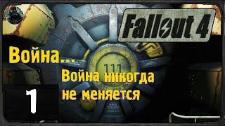 Fallout 4 - 1 - Война... Война никогда не меняется.