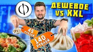 Хинкали XXL vs Самое ДЕШЕВОЕ хинкали за 45 рублей / Черно-белое кафе и поке / Что едят на Флаконе