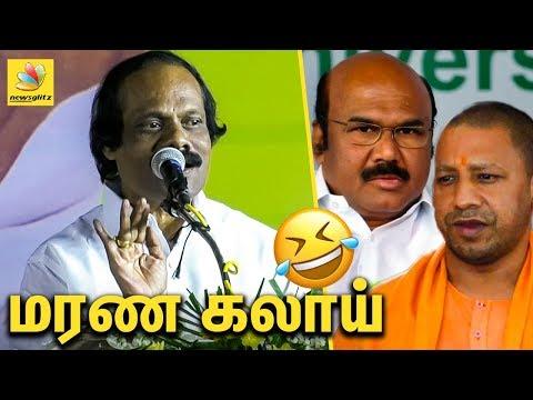 வித்யாசமாக யோசிக்கும் விஞ்ஞானிகள்   Leoni Funny Speech About D.Jayakumar and BJP Leaders