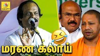 வித்யாசமாக யோசிக்கும் விஞ்ஞானிகள் | Leoni Funny Speech About D.Jayakumar and BJP Leaders