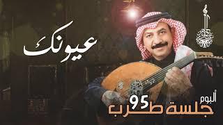 عبادي الجوهر - عيونك     (من ألبوم جلسة طرب 95)