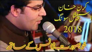 Karan Khan new songs 2018 | karan Khan new tapy