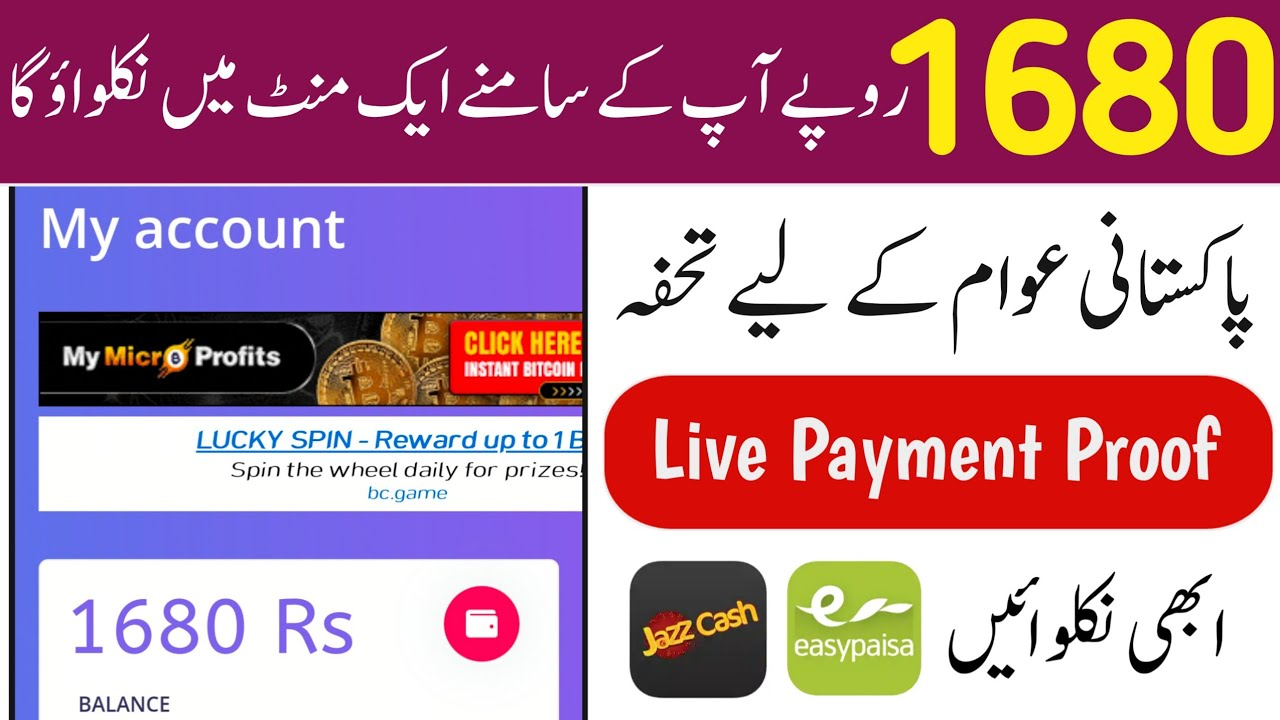 Make Money Online in Pakistan, JazzCash Easypaisa Payment Proof, Earning Website,High Paying,Earn