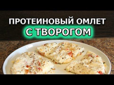 Рецепт протеинового омлета с творогом