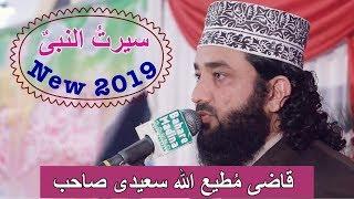 * Latest * Byan By Qazi Matiullah Saeedi 2019 Faisalabad