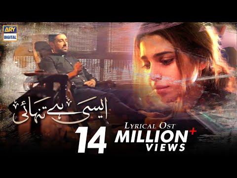 Aisi Hai Tanhai OST | Rahat Fateh Ali | Lyrical Video