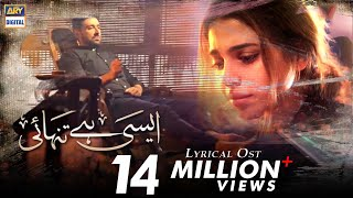 Download Video Aisi Hai Tanhai OST | Rahat Fateh Ali | Lyrical Video MP3 3GP MP4