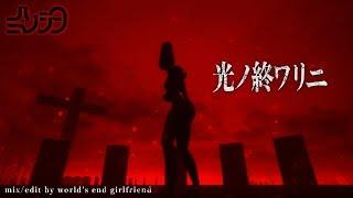 『ミソシタ#39』光ノ終ワリニ