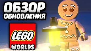 LEGO Worlds - ВТОРОЕ ОБНОВЛЕНИЕ / Second Update