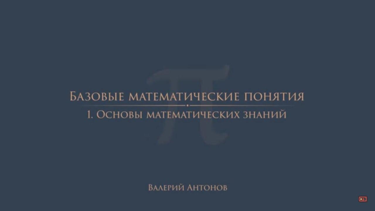 Лекция 1.1 | Базовые математические понятия. Основы математических знаний