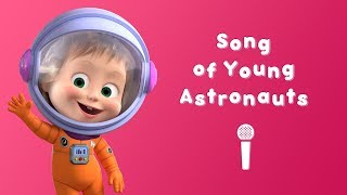 SONG OF YOUNG ASTRONAUTS 👗 Masha and the Bear 🐻 Sing with Masha! 🎤 Twinkle, Twinkle, Little Star