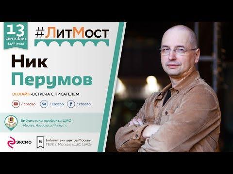 #ЛитМост: Ник Перумов (онлайн встреча)