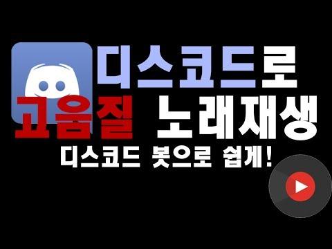 초간단! 디스코드 봇으로 고음질 노래틀기~ (유튜브 호환!)