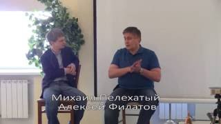 Лжец. Запись нлп-тренинга часть 1. Михаил Пелехатый и Алексей Филатов