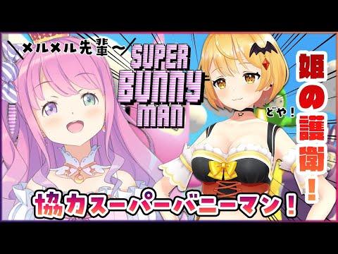 【#メルーナ王国】姫を守る!協力バニーマン!/ SUPER BUNNY MAN【夜空メル×姫森ルーナ】