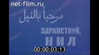 видео Асуанская плотина